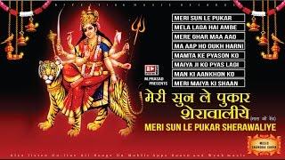 Navratri Special Bhajan : Meri Sun Le Pukar Sherawaliye | Mata Ke Bhajans | Lakhbir Singh Lakha