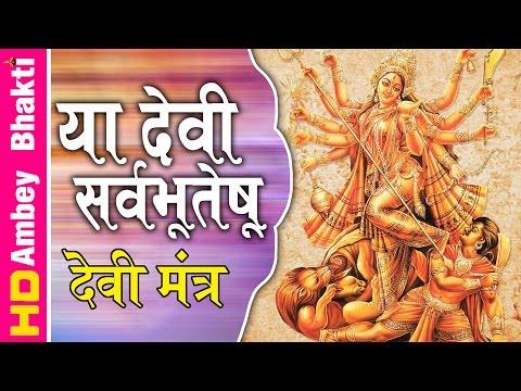 Devi Suktam || या देवी सर्व भूतेषु   || With Lyrics ॥  Devi  Mantra || नवरात्र 2016 # Ambey Bhakti