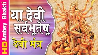 devi-suktam-with-devi-mantra-2016-ambey-bhakti