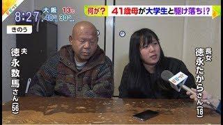 【電波子17号】大学生と駆け落ちした41歳母親の正体…マジかこれ… 駆け落ち母 検索動画 11