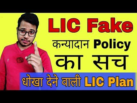 LIC Fake Policy, LIC Kanyadan Policy plan no833 लोगो को बेवकूफ बनाकर बेच रही है, LIC Policy in Hindi