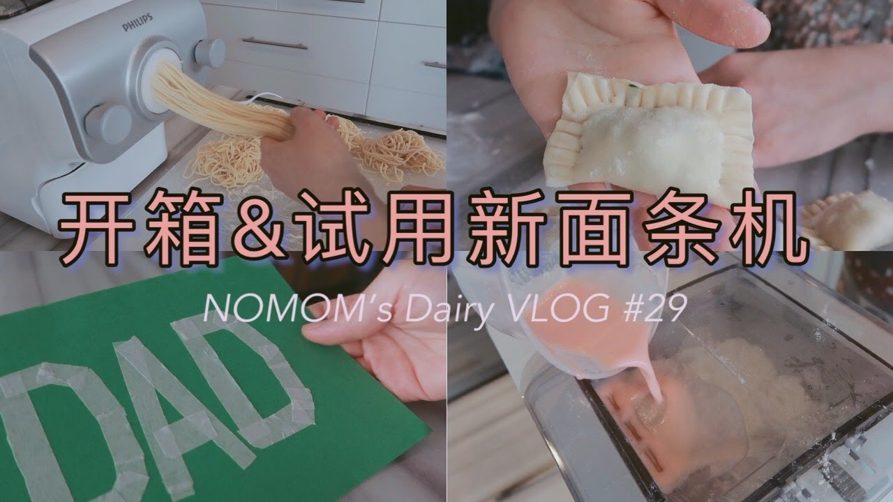 【NO妈日记 VLOG#29】飞利浦面条机开箱&试用|自制无添加面条 通心粉 饺子皮|吃不腻的番茄鸡蛋面|长方形饺子|孩子们做的父亲节卡片|夏日不可辜负|吃西瓜喽