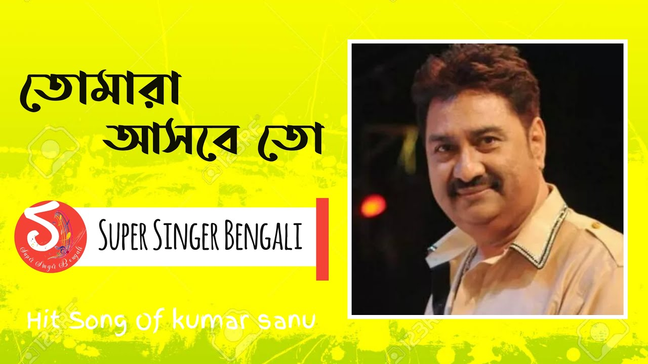 Tomra Asbe To Full Song Kumar Sanu Youtube