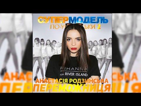 Супермодель По-Украински • Мои впечатления от кастинга Супермодель По-Украински