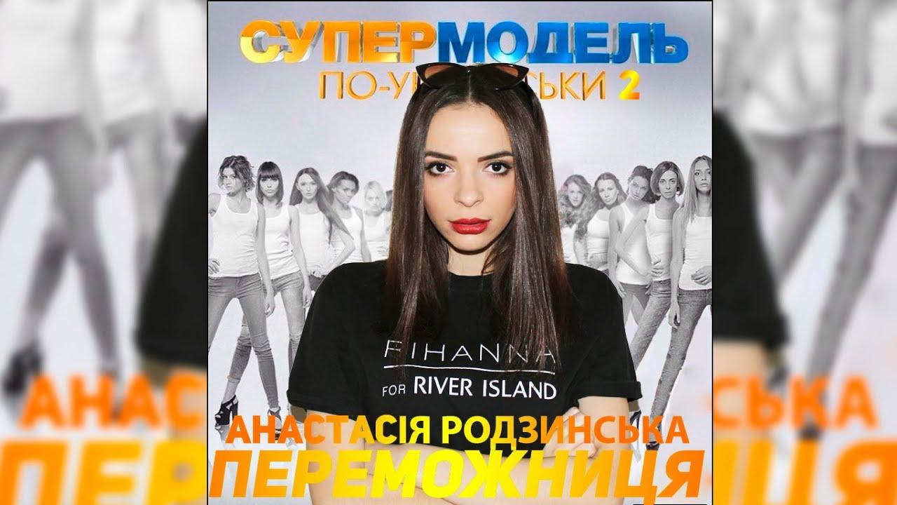 Супермодель по украински 12 смотреть
