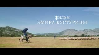 По млечному пути - Trailer