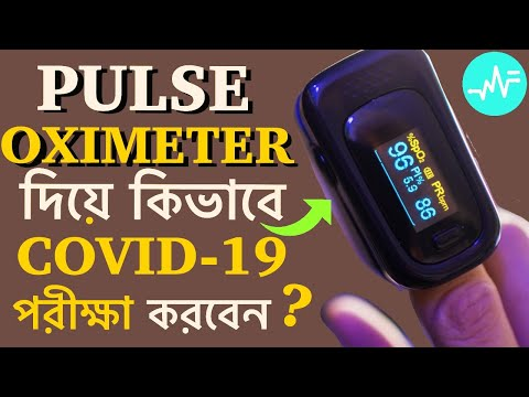 how-to-use-pulse-oximeter-in-bangla.how-to-detect-coronavirus-with-pulse-oximeter-in-bangla.
