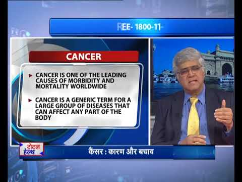TOTAL HEALTH - CANCER : CAUSES AND PREVENTION | 18/02/18