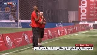 الدولي المالي السابق عمر كانوتيه يفتتح أكاديمية لكرة القدم في دبي