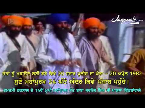 30,000 POLICE SURROUND BOMBAY TO TRAP AND FINISH SANT BHINDRANWALE   20th APRIL 1982