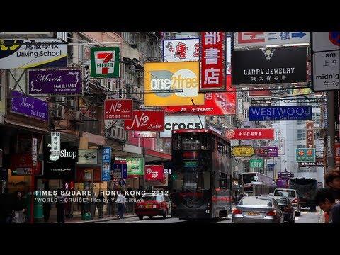 TIMES SQUARE / HONG KONG 2012 [タイムズスクエア/香港]