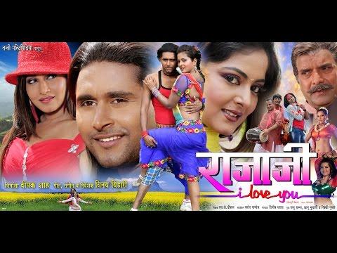 राजाजी आई लव यू - Bhojpuri Film Promo   Rajaji I Love You - Official Trailer