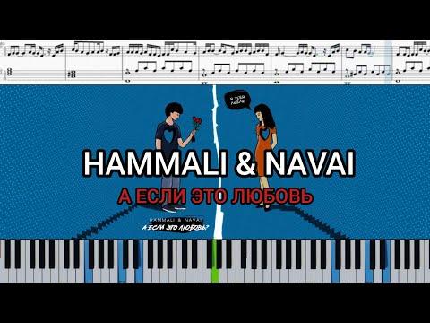HammAli & Navai - А если это любовь? (на пианино | karaoke + ноты)