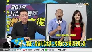 獨家!高雄市長當選人韓國瑜堅持「九二共識」跟所有人做生意!少康戰情室 20181124