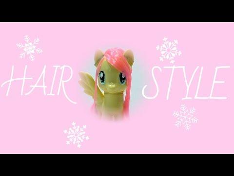 Прически Пони Хаирстайлинг Выпуск №11 Как сделать прическу для пони Флаттершай