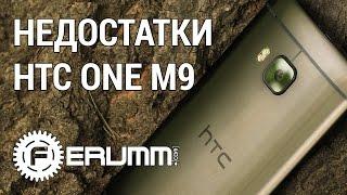 HTC One M9: 5 причин НЕ покупать. Слабые места и недостатки HTC One M9 от FERUMM.COM