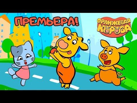 Оранжевая Корова 🐄 Премьера на канале Союзмультфильм 2019 HD