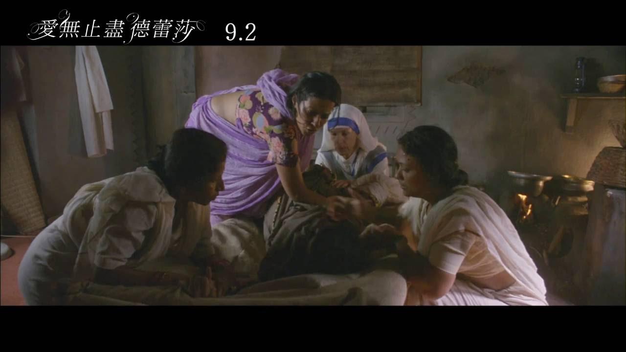 威視電影【愛無止盡德蕾莎】電影搶先看:關愛世人篇 (9/2 見證愛的力量) - YouTube