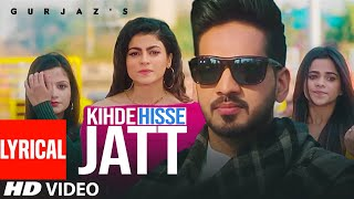Kihde Hisse Jatt (Full Lyrical Soong) Gurjazz | Randy J | Rana Sotal | Latest Punjabi Songs 2020