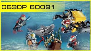 Обзор - LEGO City 60091 Исследование морских глубин (Deep Sea Starter Set)