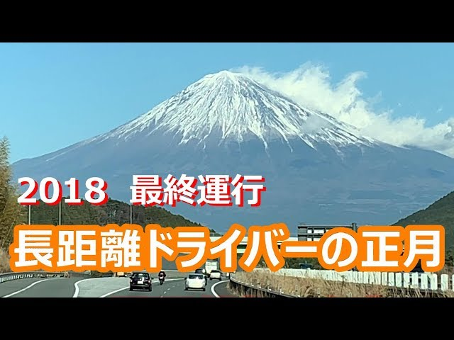 2018年最後のお仕事です!大分から埼玉県へ元旦卸で走ります。