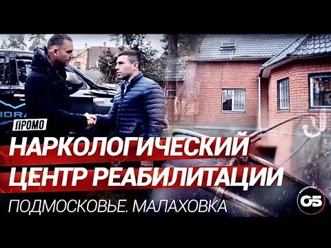 Наркологический центр реабилитации в Подмосковной Малаховке