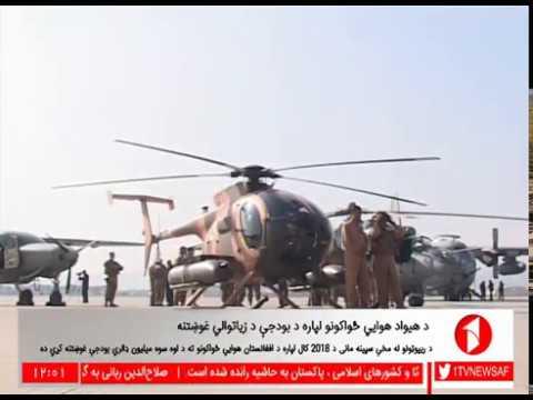 Afghanistan Pashto News 24.05.2017 د افغانستان پښتو خبرونه