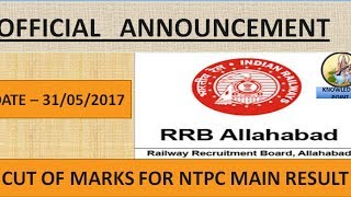 RRB ALLAHABAD OFFICIAL CUT OF MARKS OF 2ND STAGE {MAINS} EXAM 2017 Video