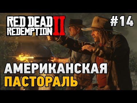 Red Dead Redemption 2 #14 Американская пастораль