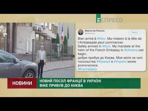 Новий посол Франції в Україні вже  посол Франції