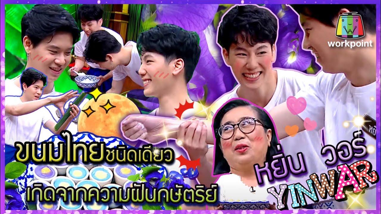 สุดฮิต!! ขนมบุหลันดั้นเมฆ   หยิ่น-วอร์  วัยรุ่นเรียนไทย  คุณพระช่วย 29 พ.ย. 2563  #yinwar