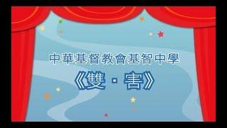 Publication Date: 2018-08-02 | Video Title: 戲劇夢飛行 - 中華基督教會基智中學  |《雙‧害》