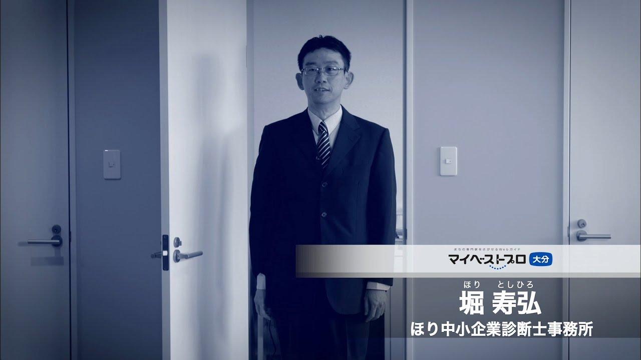 堀寿弘プロ