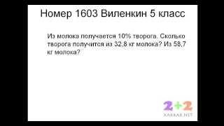 Скачать Номер 1603 Виленкин 5 класс