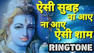 Aisi Subah Na Aaye bhakti ringtone