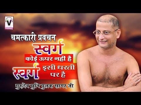 चमत्कारी प्रवचन - स्वर्ग कोई ऊपर नहीं है स्वर्ग इसी धरती पर है | Latest Jain Pravachan 2017