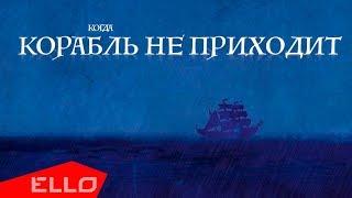 Сергей Слепаков - Когда корабль не приходит... / Премьера песни