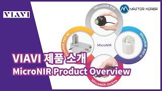 마스터코리아 VIAVI MicroNIR Product …