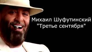 Михаил Шуфутинский - Третье сентября (Lyrics)