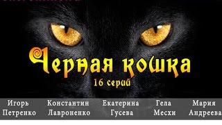 Чёрная кошка весь фильм.Русские сериалы 2016.анонс.