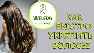 Как быстро укрепить и отрастить волосы Тоник для волос Weleda