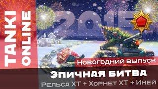 Танки Онлайн: Новогодний итоговый выпуск / Рельса ХТ + Хорнет ХТ + Иней / Эпичная битва