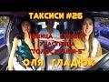 Таксиси 26 Певица стилист самая губастая участница проекта Голос країни 5 Оля Гладюк mp3