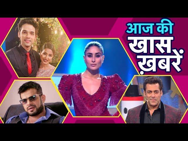 Hina Khan & Parth Samthaan, Bigg Boss 13 में होंगे Commoners? Kareena Kapoor Khan  DANCE In DID 7