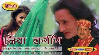 Jiya Lageege | Sunder Singh Rawat | New Uttarakhandi Geet | Garhwali Song