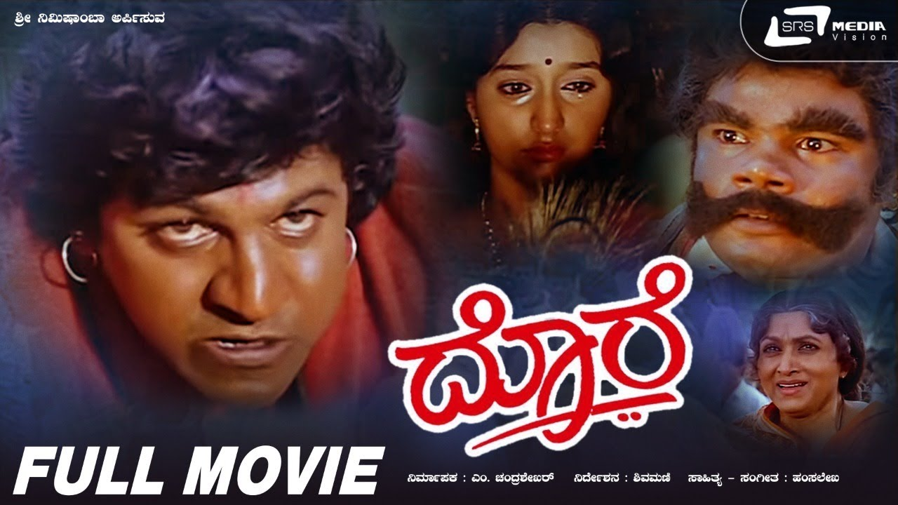 Dore - ದೊರೆ | Kannada HD Movie | Shivarajkumar | Hema | Bharathi Vishnuvardhan |Hamsalekha|Shivamani