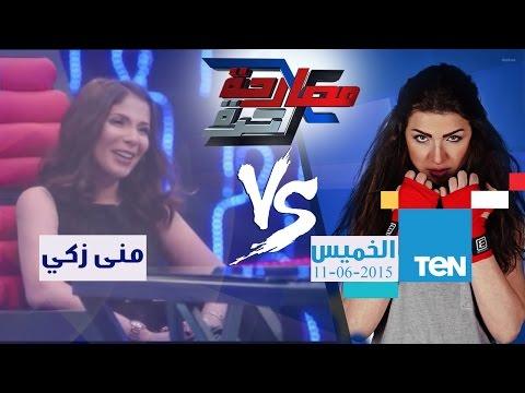 مصارحة حرة | Mosar7a 7orra - أرق حلقات البرنامج الفنانة الجميلة منى زكي مع الإعلامية منى عبد الوهاب