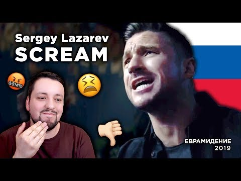 Sergey Lazarev - Scream (Russia) Евровидение 2019   REACTION (реакция)
