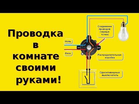 Как развести проводку по дому своими руками схема