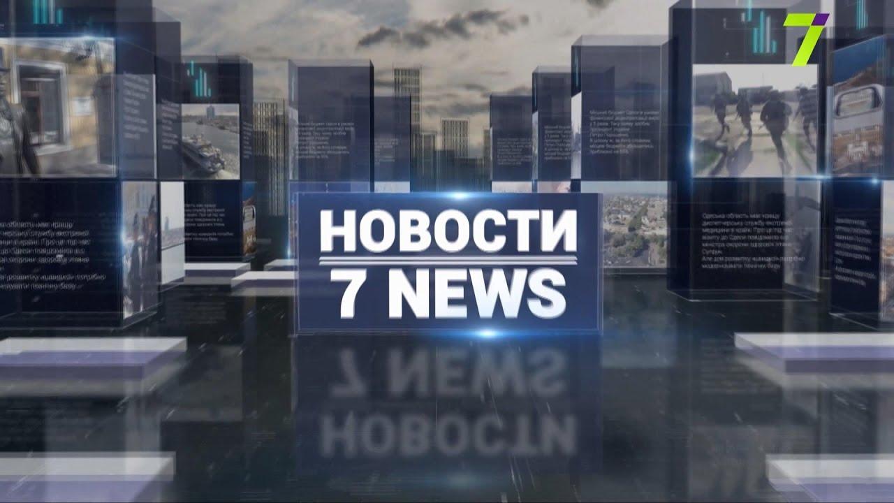 Итоговый выпуск новостей за 18 ноября